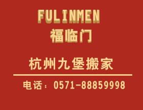 杭州九堡搬家公司电话价格