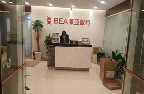 杭州下城区搬家东亚银行整体搬迁工作案