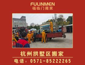 杭州拱墅区搬家公司