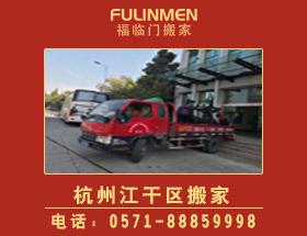 杭州江干区搬家公司-江干区搬家电话