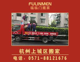 杭州上城区搬家公司