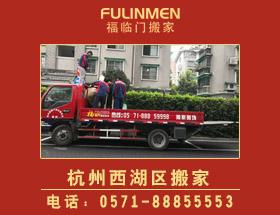 杭州西湖区搬家公司
